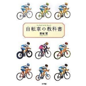 自転車の教科書.jpg